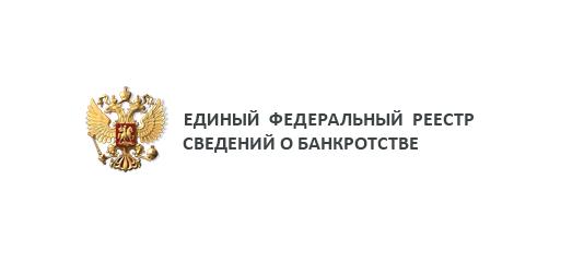 единый государственный реестр сведений о банкротстве россии